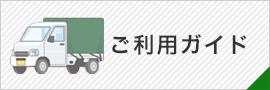 トラックシートご利用ガイド